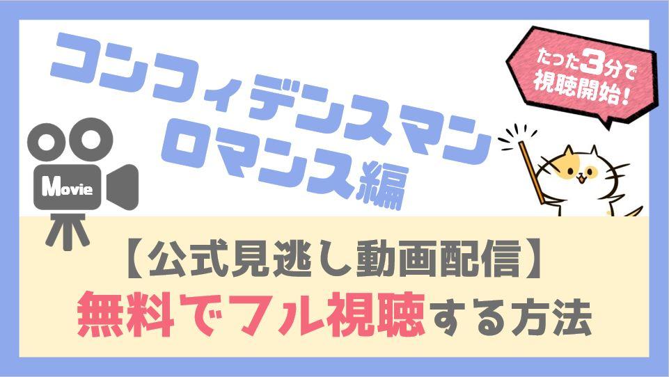 【公式無料動画】映画コンフィデンスマンJPロマンス編をフル視聴する方法!