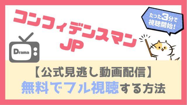 【公式無料動画】コンフィデンスマンJPドラマ版を全話フル視聴する方法!