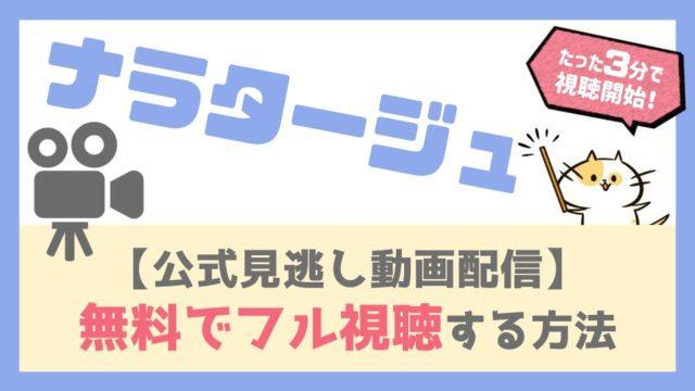 【無料フル動画】映画ナラタージュを広告なしで視聴する方法!松本潤と有村架純の官能的なキス&ベッドシーンが凄すぎる!