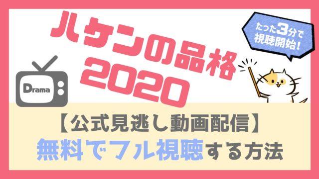 【見逃し無料動画】ハケンの品格2020を広告なしでフル視聴する方法!1話再放送配信や篠原涼子らキャスト情報も!