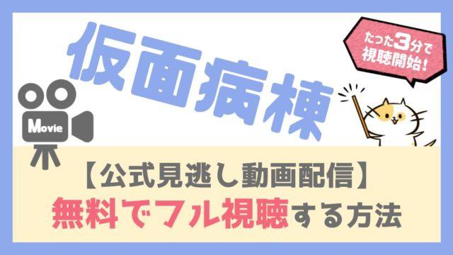 映画【仮面病棟】フル動画配信を無料視聴する方法!キャストやあらすじ・評価感想も!