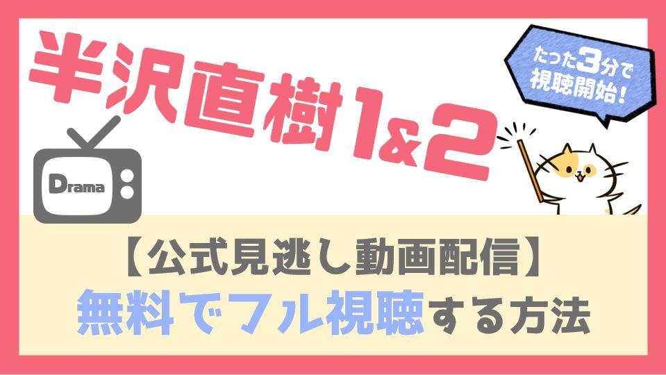 半沢直樹2動画見逃し配信を全話フルで無料視聴する方法!前作シリーズ1 ...