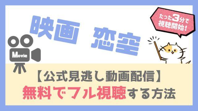 【映画無料フル動画】恋空の見逃し配信を視聴する方法!三浦春馬(金髪)×新垣結衣(ガッキー)出演の超名作!