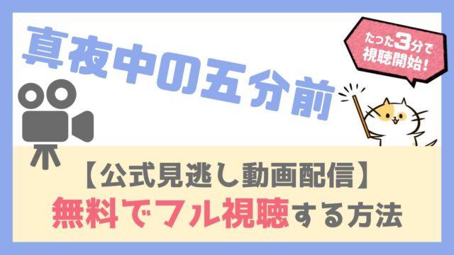 【無料フル動画】真夜中の五分前を広告なしで視聴する方法!三浦春馬×リウシーシー出演の名作!