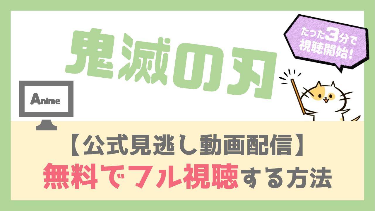 【無料見逃し動画】鬼滅の刃のアニメを広告なしでフル視聴する方法!