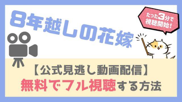 【映画無料フル動画】8年越しの花嫁を広告なしで視聴する方法!佐藤健と土屋太鳳のW主演で超話題!