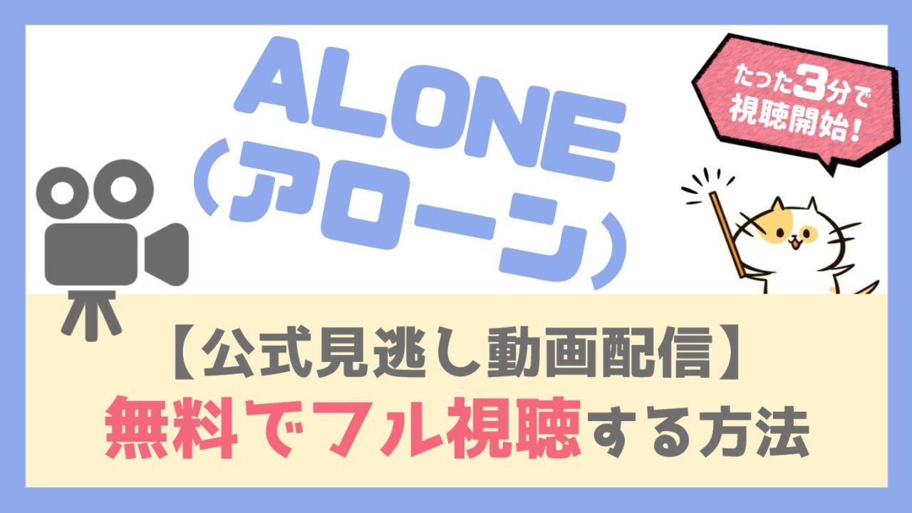 【映画無料フル動画】ALONE(アローン)を広告なしで視聴する方法!地雷を踏んで52時間動けない兵士役にアーミー・ハマー!