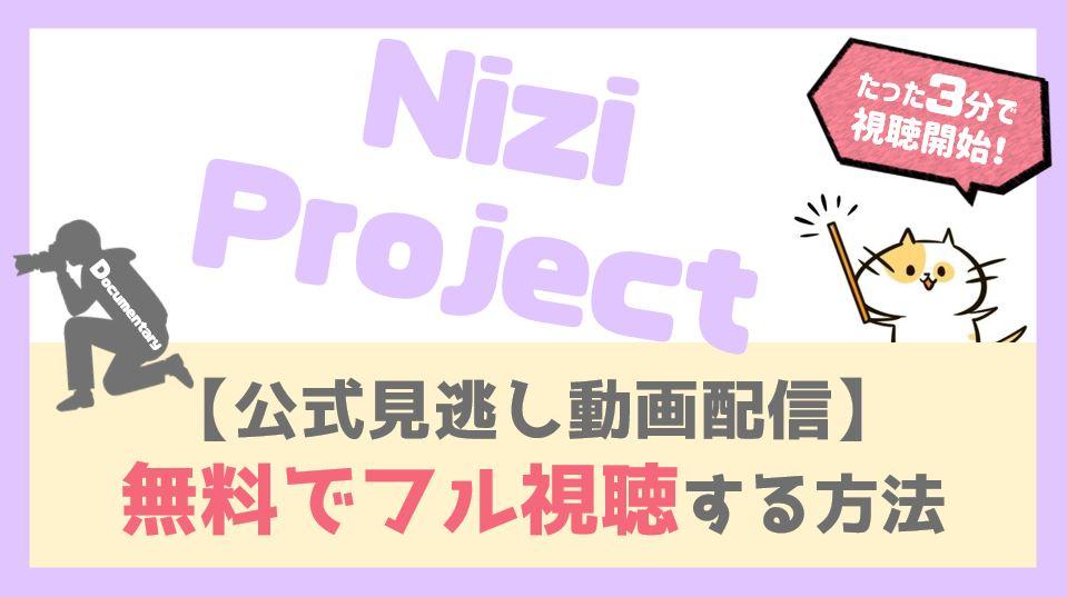 【虹プロジェクト公式無料見逃し動画】Nizi Projectを全話広告なしでフル視聴する方法!オーディション結果発表&デビューは誰?