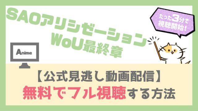 【無料フル動画】SAOアリシゼーションWoU(最終章)を1話から最終回まで全話視聴する方法!ソードアートオンラインシリーズイッキ見も!