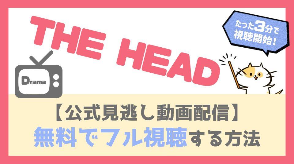 【公式無料動画】THE HEAD(ザヘッド)を1話から最終回までフル視聴する方法!山Pらキャストや評価感想あらすじも!