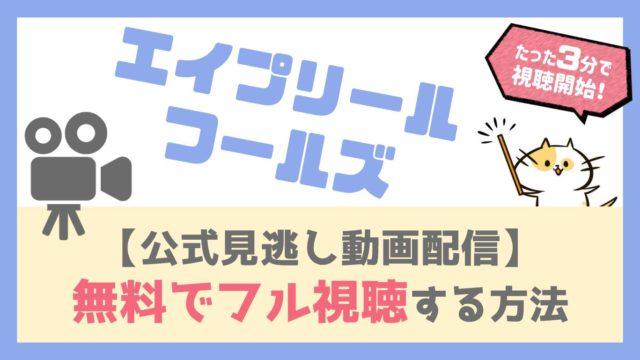 【無料フル動画】エイプリルフールズを広告なしで視聴する方法!浜辺美波の小学生役が見れる現話題作!