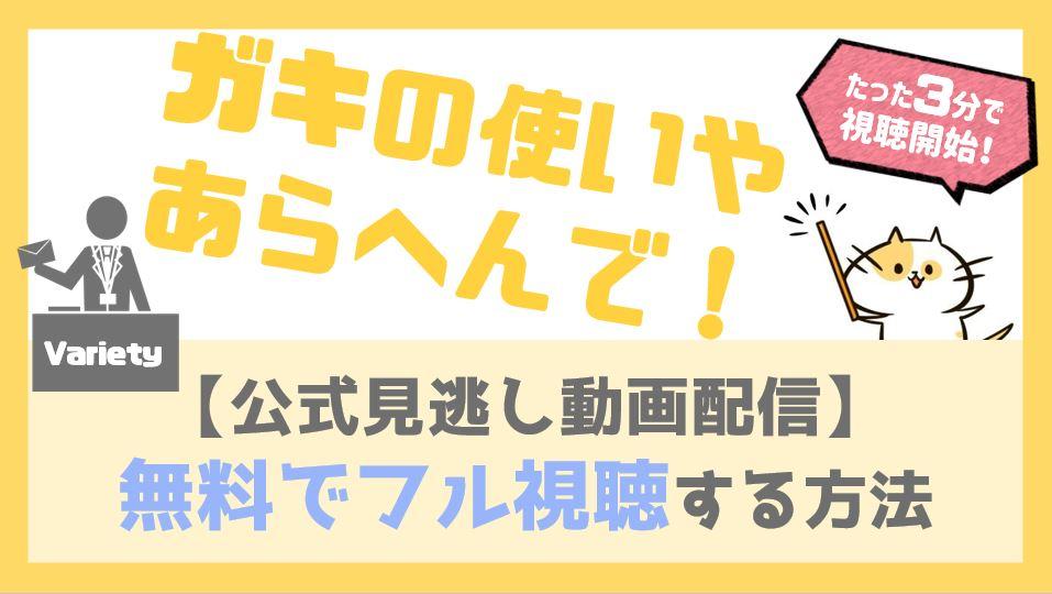 【公式無料動画】ガキの使い(ダウンタウン)をフル視聴する方法!最新放送回から過去作までイッキ見!