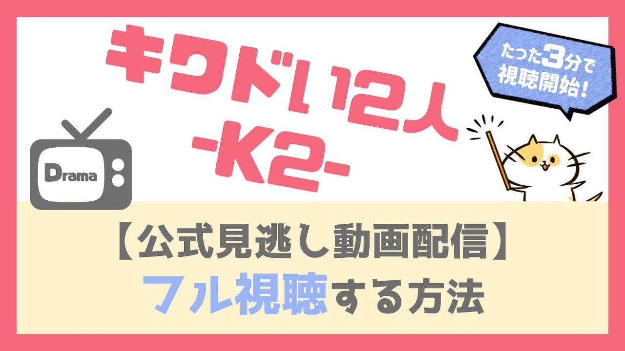 【公式無料フル動画】キワドい2人(K2)見逃し配信を1話から全話視聴する方法!山田涼介・田中圭らキャスト情報やあらすじ感想評価も!