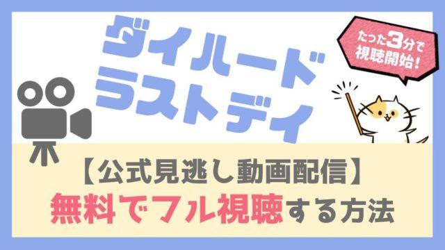 【無料フル動画】ダイハードラストデイ(吹替・字幕)を視聴する方法!過去全シリーズ(1~4)のイッキ見もできる!
