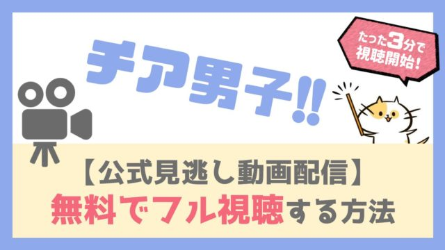 【無料フル動画】チア男子!!(実写映画)を広告なしで視聴する方法!横浜流星・中尾暢樹らキャスト情報やあらすじ感想評価も!