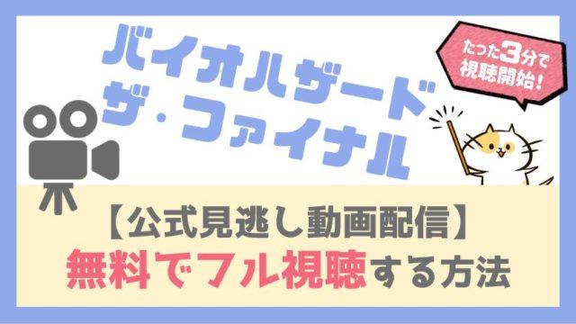【無料フル動画】バイオハザードザファイナルを広告なしで視聴する方法!吹き替え・字幕どちらも見放題!