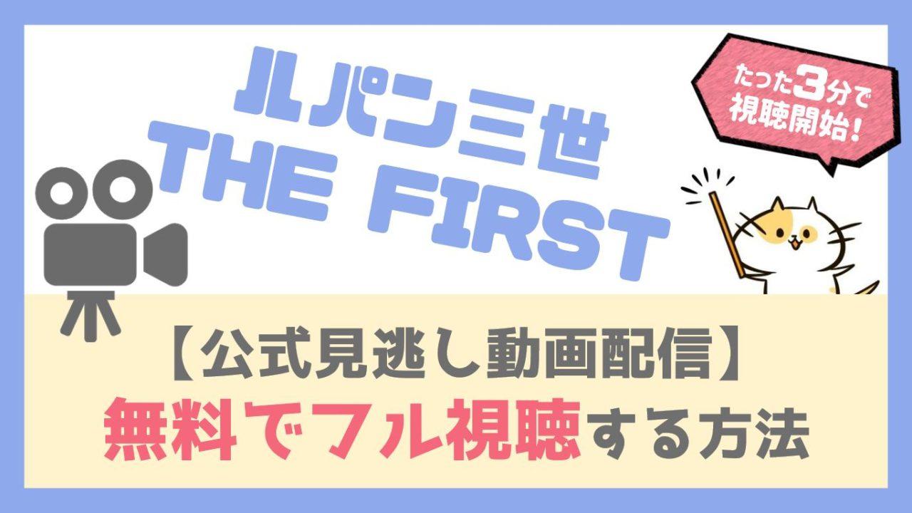 【無料フル動画】ルパン三世THE FIRST(3D映画)を広告なしで視聴する方法!