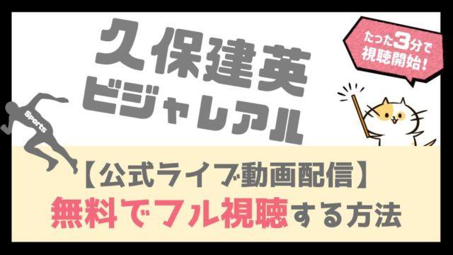 【無料ライブ動画】久保建英ビジャレアルの試合を広告なしで視聴する方法!