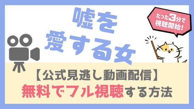 【無料フル動画】嘘を愛する女(映画)を広告なしで視聴する方法!長澤まさみ・高橋一生出演の強烈ラブストーリー!