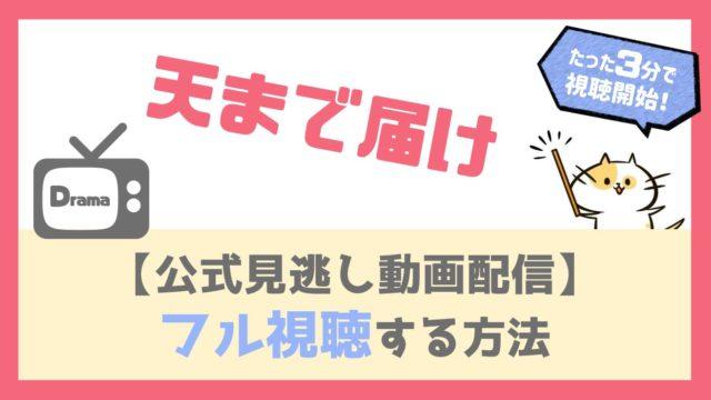 【公式無料動画】天まで届けを全話フル視聴する方法!岡江久美子主演の名作昼ドラマ!
