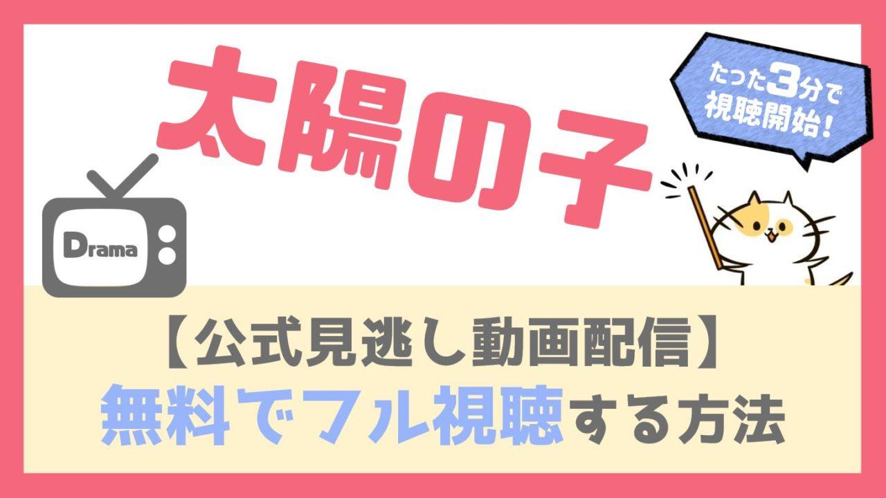 【見逃し配信動画】太陽の子(三浦春馬出演ドラマ)を1話からフル視聴する方法!再放送やキャスト情報も!