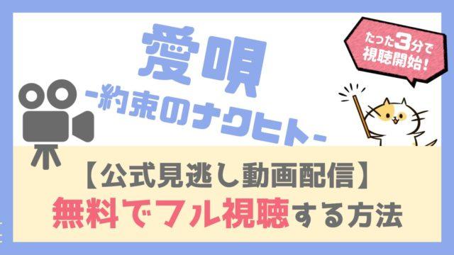 【無料フル動画】愛唄-約束のナクヒト-(映画)を広告なしで視聴する方法!横浜流星主演のGReeeeenの美しい物語!