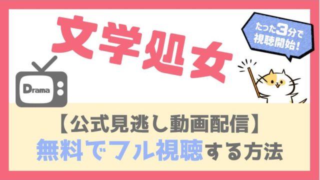 【無料フル動画】文学処女(ドラマ)を広告なしで視聴する方法!森川葵・城田優のセクシーシーンも!?