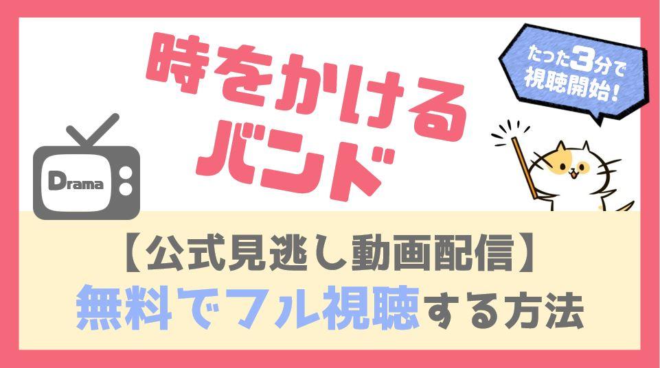 【公式無料フル動画】時をかけるバンドを1話から全話視聴する方法!三浦翔平主演の話題ドラマは見逃し厳禁!