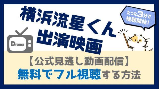 【横浜流星 出演映画】おすすめ5選!動画を無料でフル視聴する方法【2020年最新版】