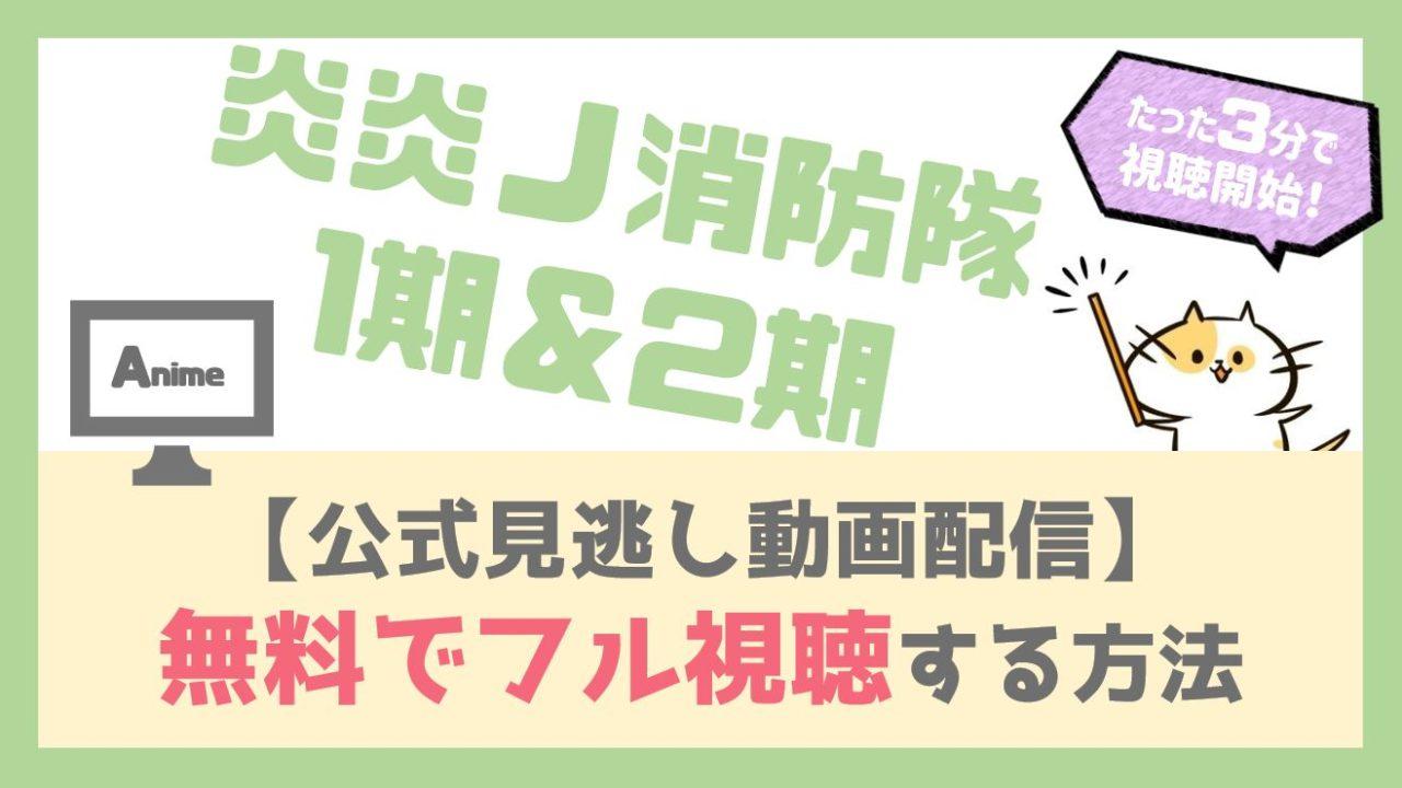 【無料フル動画】炎炎ノ消防隊(2期)の見逃し配信を視聴する方法!1話から最新話までイッキ見しよう!