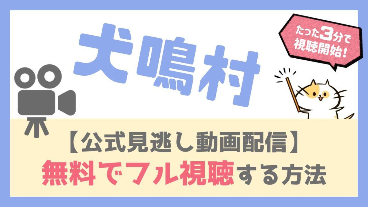 【無料フル動画】犬鳴村(映画)を広告なしで視聴する方法!あらすじ感想評価やキャスト情報も!