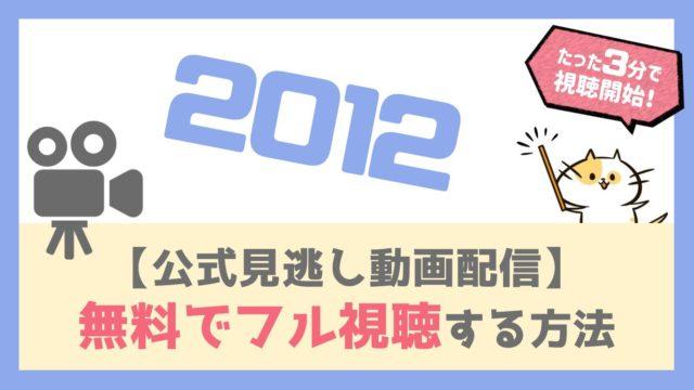 【無料フル動画】映画2012を広告なしで視聴する方法!吹き替え・字幕どちらでも視聴可能!