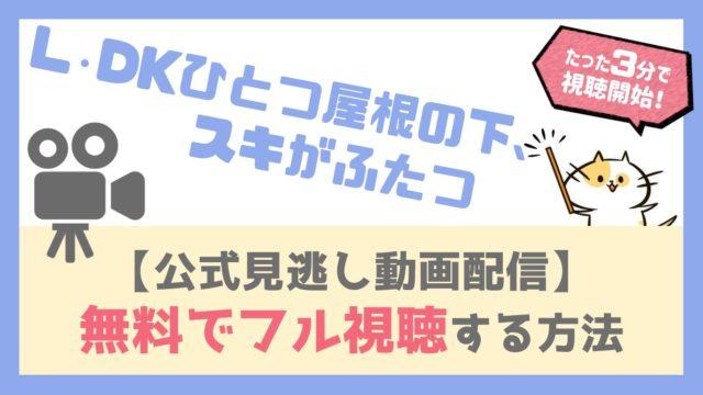 【映画無料フル動画】L・DKひとつ屋根の下、スキがふたつを視聴する方法!横浜流星・上白石萌音・杉野遥亮らキャスト情報やあらすじ感想評価も!