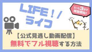 【LIFE!/ライフ(映画)】の無料フル動画を広告なしで視聴する方法!吹き替え・字幕どちらも見れる!
