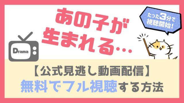 あの子が生まれる…無料動画配信を全話フル視聴する方法!芦名星・森田望智ら出演キャストの名作!