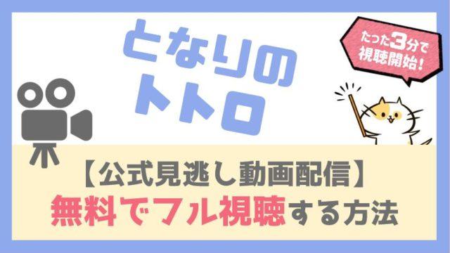 【無料フル動画】となりのトトロを広告なしで視聴する方法!【宮崎駿のジブリ映画・不動の名作配信情報】