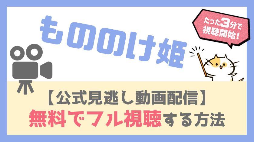 【無料フル動画】もののけ姫を広告なしで視聴する方法!宮崎駿のジブリ映画は見逃し厳禁!