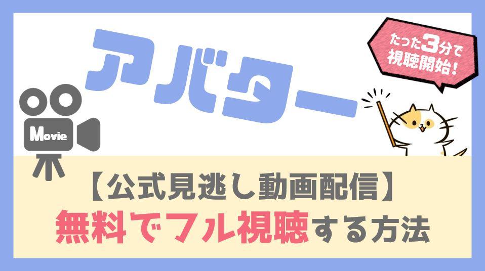 映画アバター公式動画配信を無料でフル視聴する方法!日本語吹替/字幕どっちでも見れる!