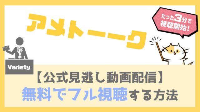 【見逃しフル動画】アメトーークを無料視聴する方法!過去の人気作や神回までイッキ見!