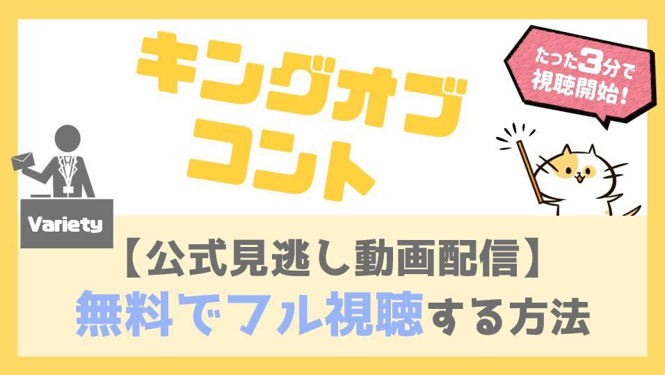 【公式見逃し動画配信】キングオブコント2020や過去作を無料フル視聴する方法!全シリーズをイッキ見!