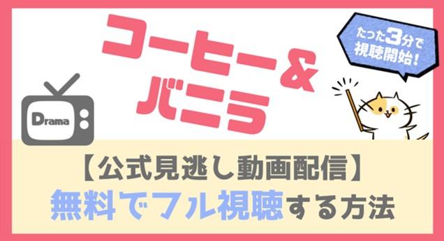 ドラマ『コーヒー&バニラ』動画フル配信を全話無料視聴する方法!福原遥・桜田通が演じる激甘ラブストーリー!