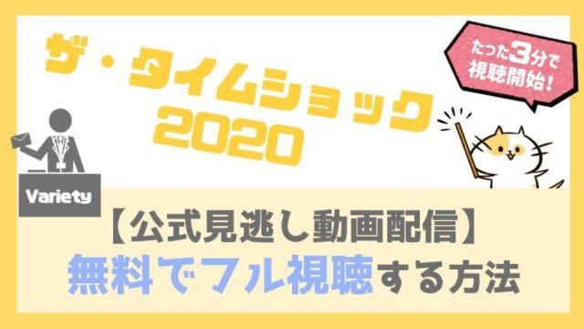ザ・タイムショック2020公式動画配信を無料フル視聴する方法!10/7放送・出演キャストも!