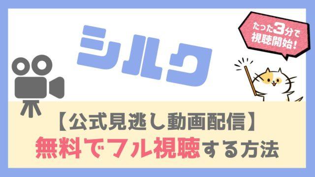 映画シルク(芦名星出演)の動画配信を無料フル視聴する方法!濡れ場ありの日本・カナダ・イタリアによる合作!