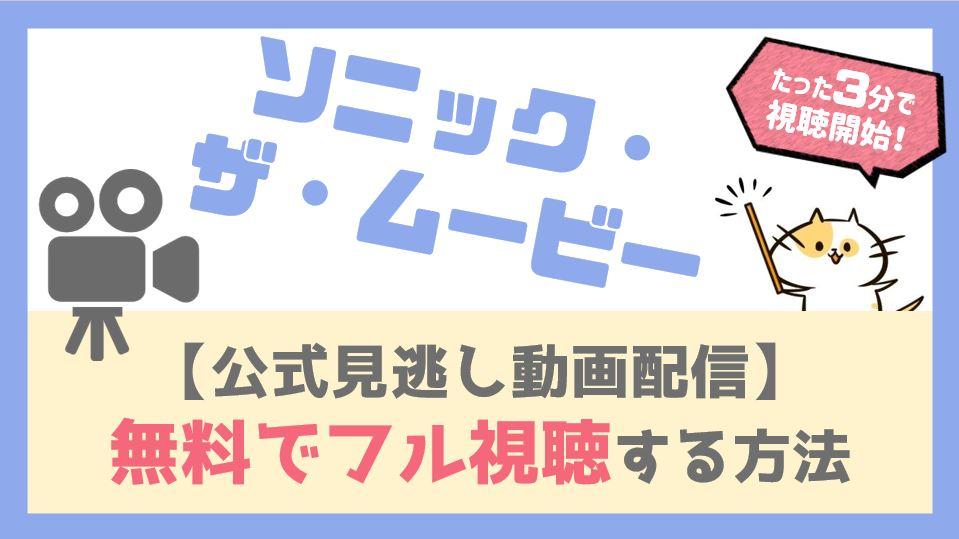 【無料フル動画】ソニックザムービーを吹替&字幕で視聴する方法!中川大志・山寺宏一ら声優キャスト情報も!