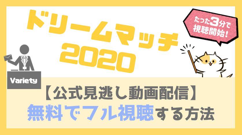 ドリームマッチ2020公式見逃し動画配信を無料視聴する方法!【9/26放送・ダウンタウン・芸人キャストまとめ】