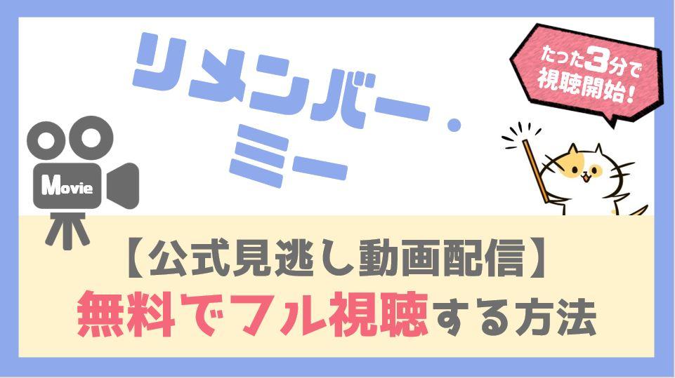 リメンバーミーの公式動画配信(吹替/字幕)を無料フル視聴する方法!渡辺直美も声優を務めた人気作!