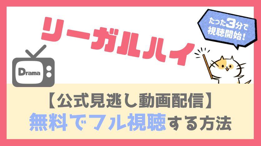 【無料フル動画】リーガルハイ1&2を全話視聴する方法!堺雅人・新垣結衣らキャスト情報やあらすじ感想評価も!