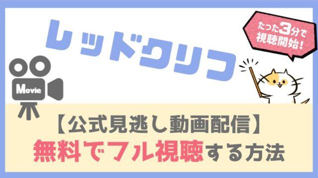 映画レッドクリフの動画フル配信を無料視聴する方法!金城武・中村獅童らキャスト情報やあらすじ感想評価も!