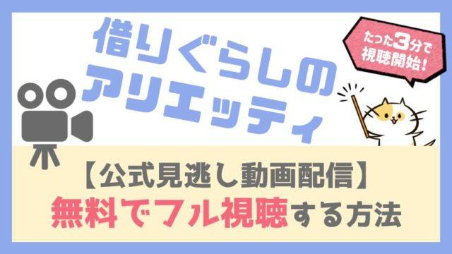 【無料フル動画】借りぐらしのアリエッティを広告なしで視聴する方法!志田未来・神木隆之介ら声優キャストやあらすじ感想評価も!