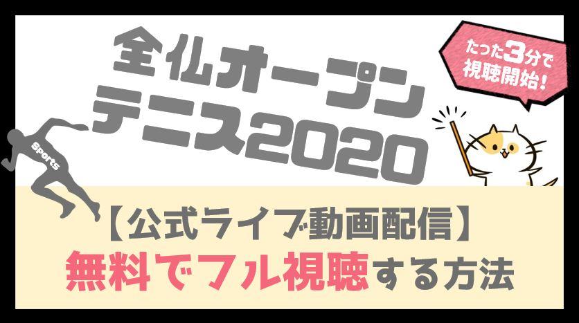 全仏オープン2020(錦織圭出場試合)ライブ中継を無料視聴する方法!ナダル・ジョコビッチらのライブ配信も!